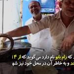 مرد ناسوز؛ غذافروش کنار جاده در هند که میتواند دستش را در روغن در حال جوش فرو ببرد