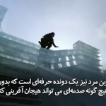 نمایش پارکو در شهرک یخیِ چین