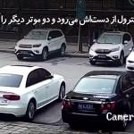 وقتی یک دختر خانم تازه راننده شده موتر را پارک می کند