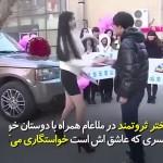 پسری که خواستگاری دختر ثروتمند را رد می کند