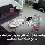 پشک خانگی که مانع گذاشتن کودک در بچه نگهدار می شود