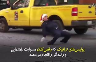 پولیسهای ترافیک که با رقص رانندهها را راهنمایی و عابران را سرگرم میسازند