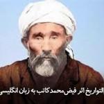 کتاب سراج التواریخ، اثر فیض محمد کاتب به زبان انگلیسی منتشر شد