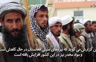 گزارش یک نهاد بازرسی امریکا از کنترول ۵۷ درصدی خام افغانستان توسط دولت این کشور خبر می دهد