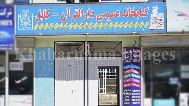DarulQoran library (6)