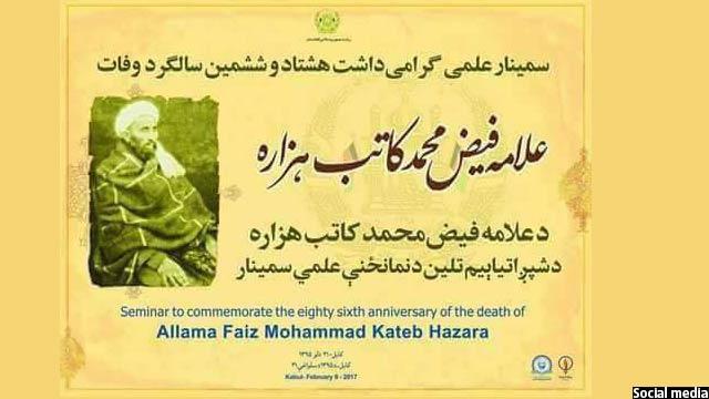 از هشتاد و ششمین سالروز درگذشت علامه فیض محمد کاتب، تاریخ نویس بزرگ افغانستان صبح امروز(۲۱ دلو) در ارگ ریاست جمهوری این کشور تجلیل به عمل آمد