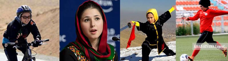 زندگی الهام بخش؛ ۶ دختر افغان که نمادهای از تغییر در جامعه افغانستان شده اند