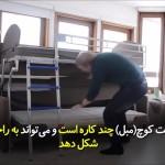 از این کوچ (مبل) می توان به عنوان تخت خواب دو طبقه نیز استفاده کرد