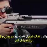 باز کردن نوشابه با سلاح؛ این مرد یکی از دقیقترین و حرفهایترین نشانزن است