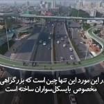بزرگراهی که مخصوص بایسکل سواران در چین ساخته شده است