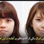 جراحی پلاستیک در کره جنوبی این روزها سر زبانها افتاده است
