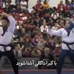 دختر مسلمانی که یکی از بهترین تکواندو کاران جهان محسوب می شود