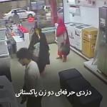 دزدی حرفه ای دو زن پاکستانی