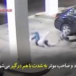 دزدی که در یک پمپ استشن غافل گیر می شود