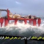 سکوهای نفتی شناور این چنین در معرض خطر قرار دارند