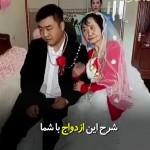 شرح این عروسی با شما