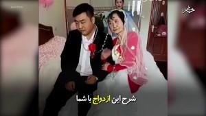 -این-عروسی-با-شما