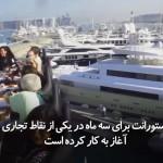شهر رویاها؛ این بار دبی با رستوران متحرک خود در هوا، خبرساز شد
