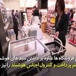 فروشگاههای هوشمند در جاپان