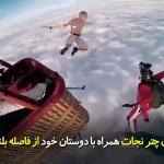 مردی که بدون چتر نجات همراه با دوستان خود از فاصله بلندی میپرد