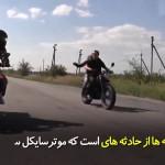 موترسایکل سواری همواره احتیاط میطلبد