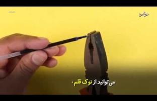 می توانید از نوک قلم نیز گلوله بسازید