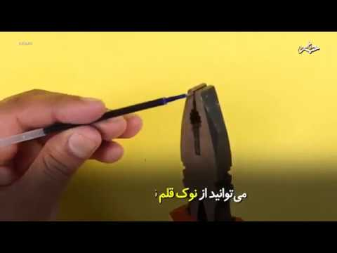 -توانید-از-نوک-قلم-نیز-گلوله-بسازید