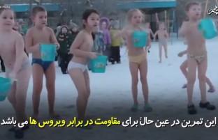 کودکانی که در هوای زیر صفر درجه آب یخ بر خود می ریزند و صحت مند نیز می مانند