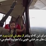 کودکی که از حرکتهای خلبان هواپیما در آسمان خیلی لذت میبرد