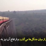 یکی از خطرناکترین و ترسناکترین راهآهنهای جهان