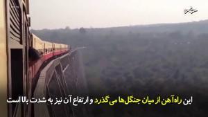 -از-خطرناکترین-و-ترسناکترین-راهآهنهای-جهان