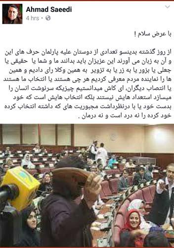احمد سعیدی در فیسبوکش چنین نگاشته است
