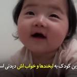 این کودک با لبخندها و خواباش دیدنی است