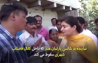 سقوط سیاستمدار هندی در داخل کانال فاضلاب شهری
