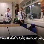 جنگ دو دانشآموز