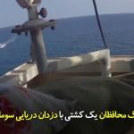 جنگ محافظان یک کشتی با دزدان دریایی سومالیایی