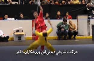 حرکات نمایشی این ورزشکاران دختر جالب و دیدنی است