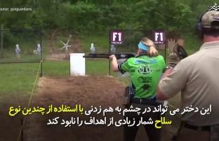 دختری که مهارت خاصی در استفاده از سلاح دارد