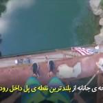 شیرجه از بلندترین نقطهی پل در داخل رودخانه