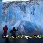 صحنه آب شدن کوههای یخ دیدنی و جالب است