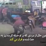 ماری که با تمام هیجان بر کارمند یک انترنت کافه حمله میکند و داخل آن میشود