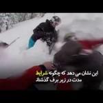 مردی اسکی باز که از شدت سرعت با سر خود داخل برف رفته و گیر مانده است
