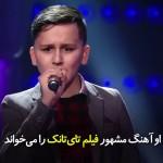 پسربچه 13 ساله افغان-بلجیمی که در رقابت صداهای کودکان همه را متحیر میکند