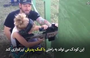 کودکی که با علاقه زیادی با تفنگ تکتیراندازی فیر میکند