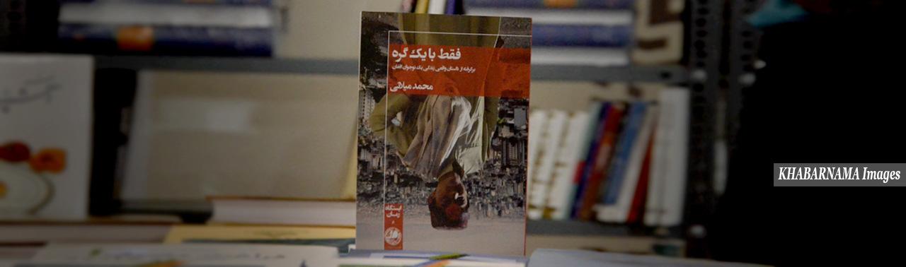 روابط فرهنگی افغانستان–ایران؛ ۵ نکته در باب نمایشگاه کتاب این هفته در کابل