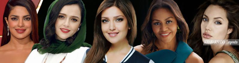 حضور یک افغان و دو ایرانی در میان زیباترین زنان سال ۲۰۱۷