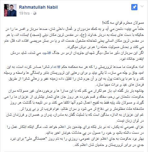 Rahmatullah Nabil on Taliban