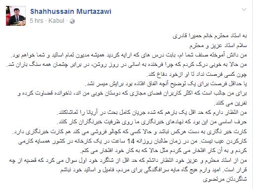 Shahussain Mortazawi