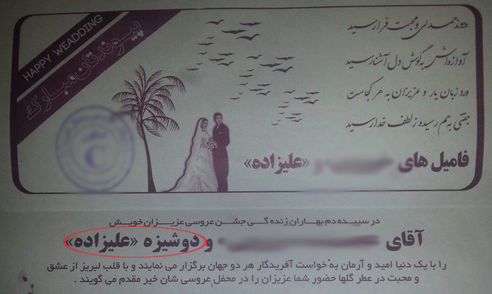 Wedding-Cards-in-Afghanistan