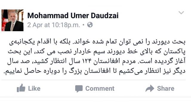 عمر داوودزی در حساب کاربری فیسبوک خود چنین نگاشته است